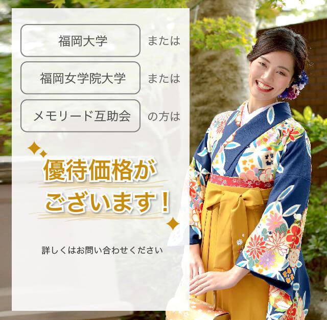 福岡大学または福岡女学院大学またはメモリード互助会の方は優待価格がございます!詳しくはお問い合わせください。